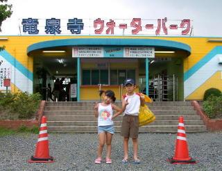 2006年08月 竜泉寺WP